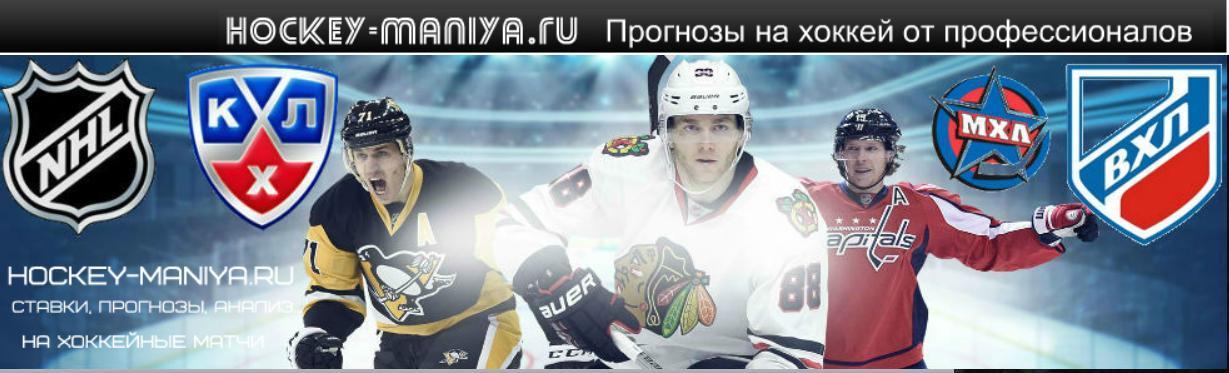 хоккей мания