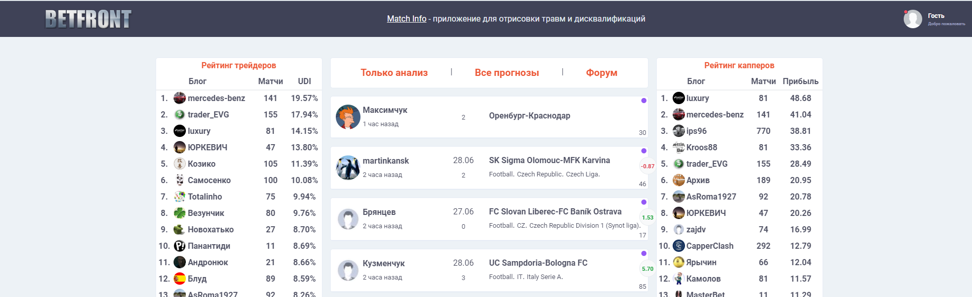 Betfront.ru