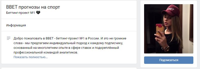 bbet вконтакте