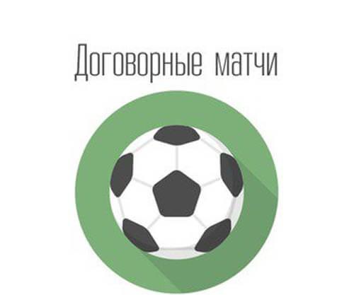 kapperrussia.ru договорные матчи