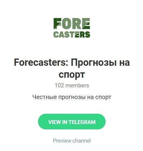Forecasters тг