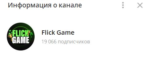Телеграм канал Flick Game