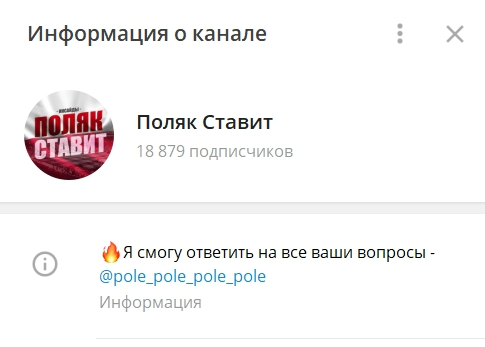 Телеграмм канал Поляк ставит