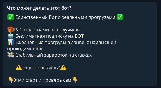 Прогрузы бот Телеграмм