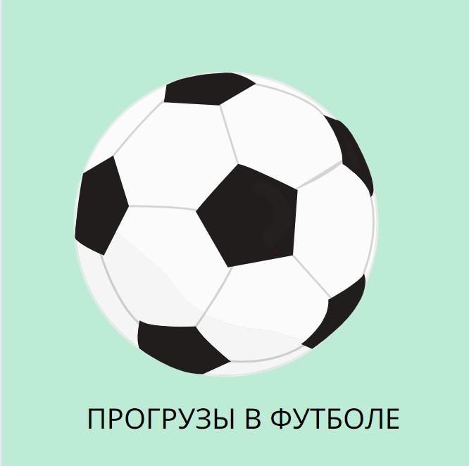 прогрузы в футболе