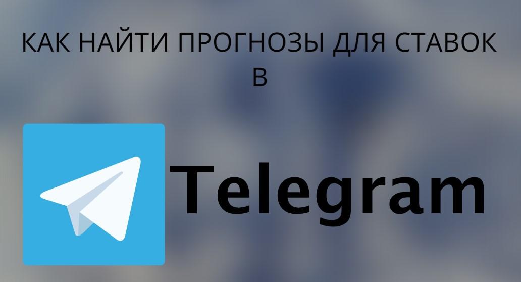 прогнозы для ставок в телеграмм