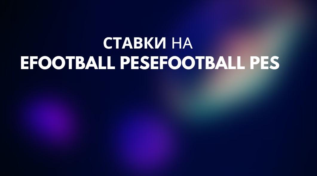 ставки на football pes