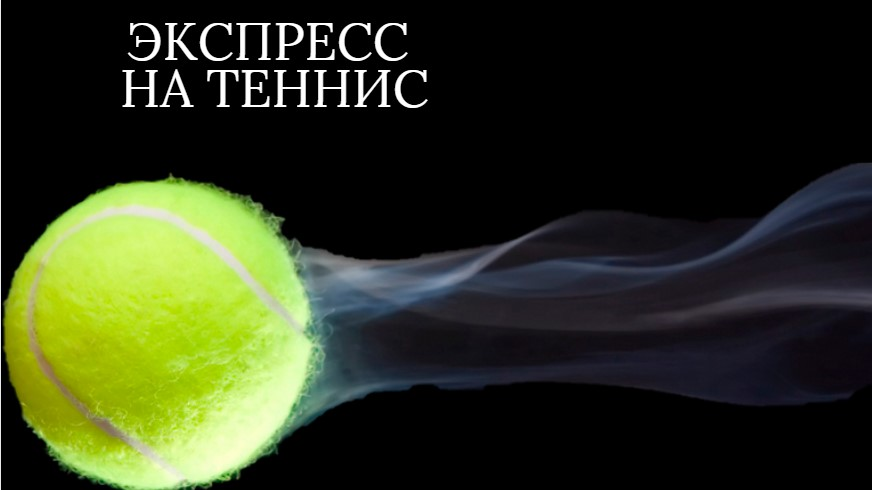 экспресс на теннис