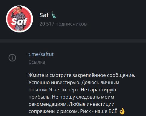 saf телеграмм