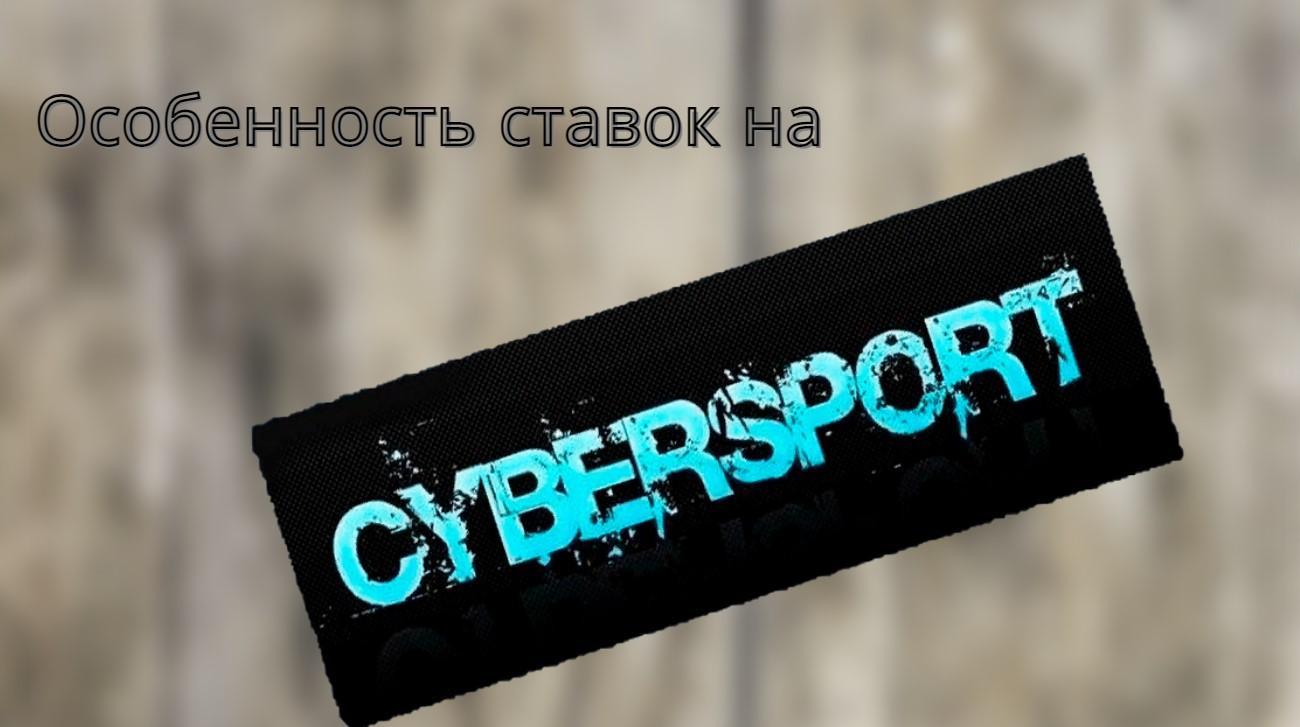 особенность ставок на киберспорт
