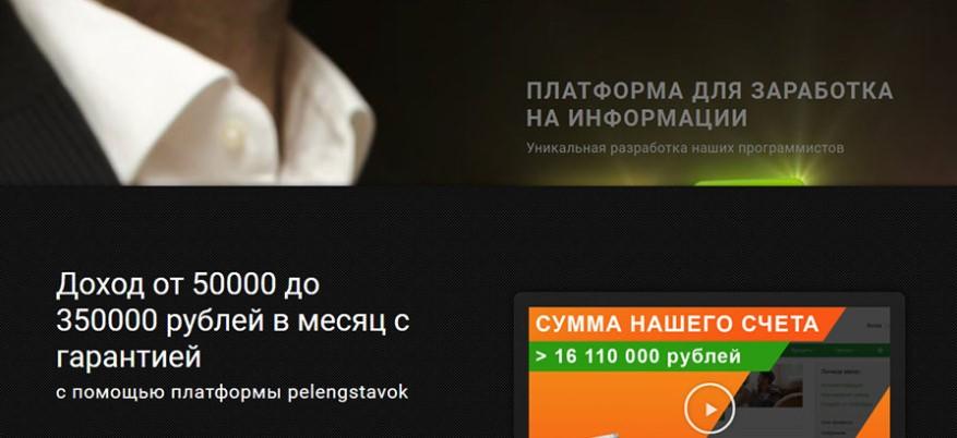Внешний вид сайта pelengstavok.ru