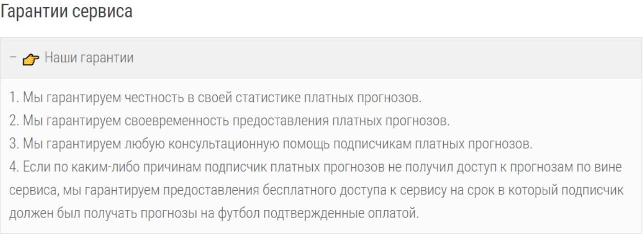 гарантии от pelengstavok.ru