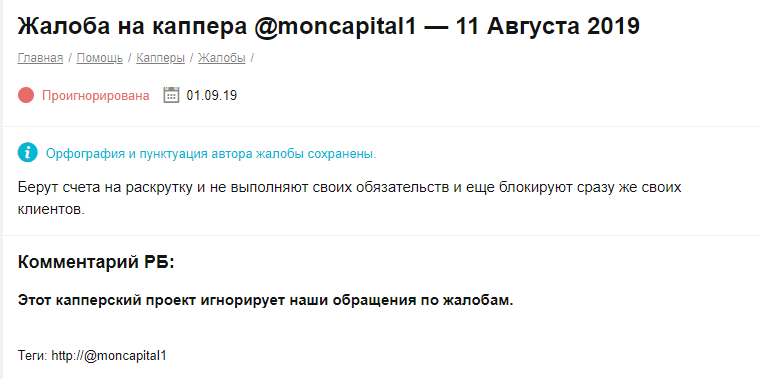MonCapital1 отзывы