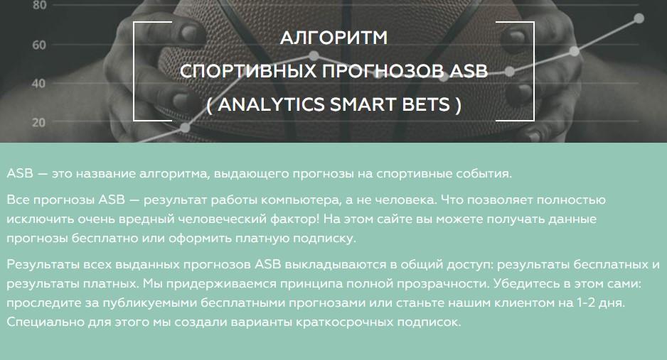 asb predictions алгоритм