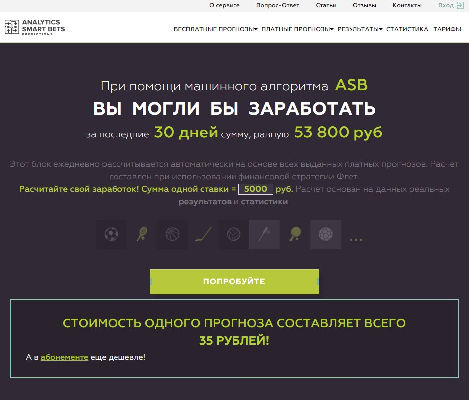 asb predictions сайт