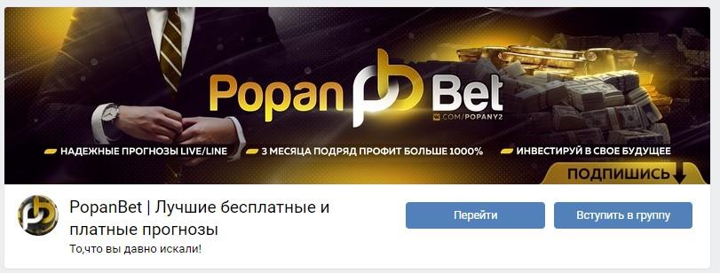popanbet вконтакте