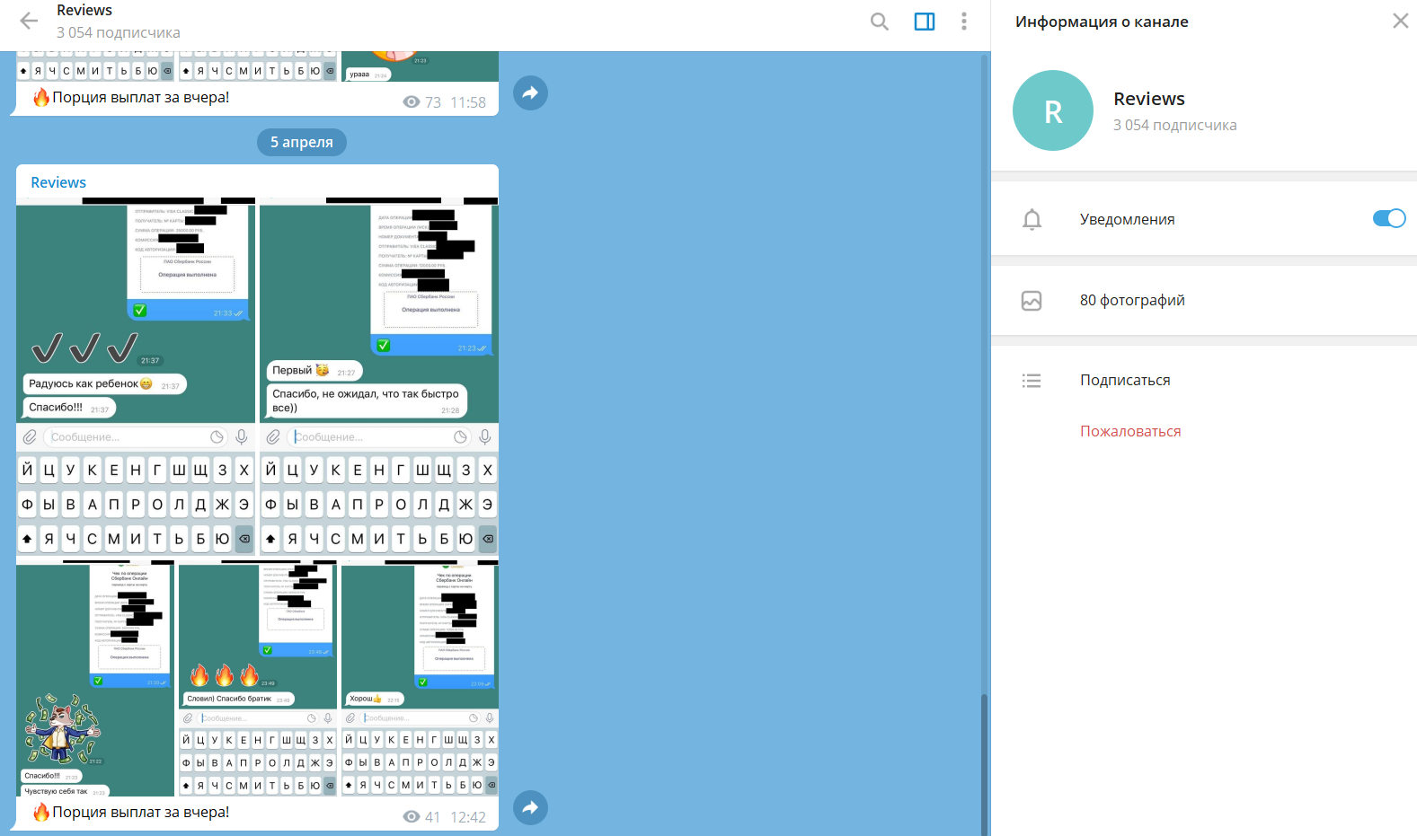 Отзывы о Телеграмм боте Импортант Гейм