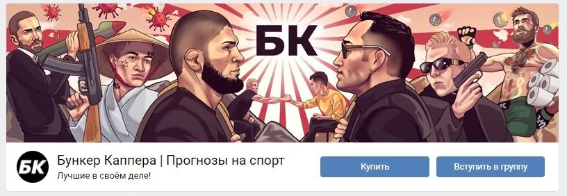 бункер каппера вконтакте