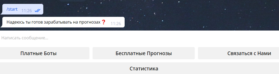 Hybrid Bot в Телеграмм