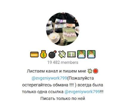 евгений круглов телеграмм