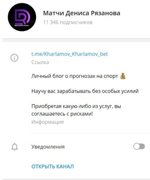 матчи дениса рязанова информация о канале