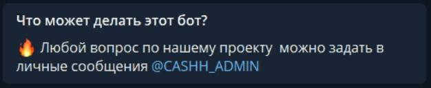 cash bot информация о канале