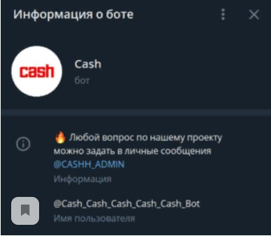cash bot телеграмм канал