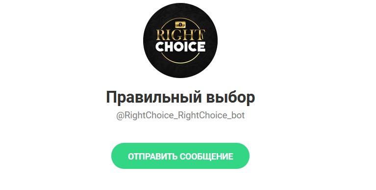 right choice телеграмм