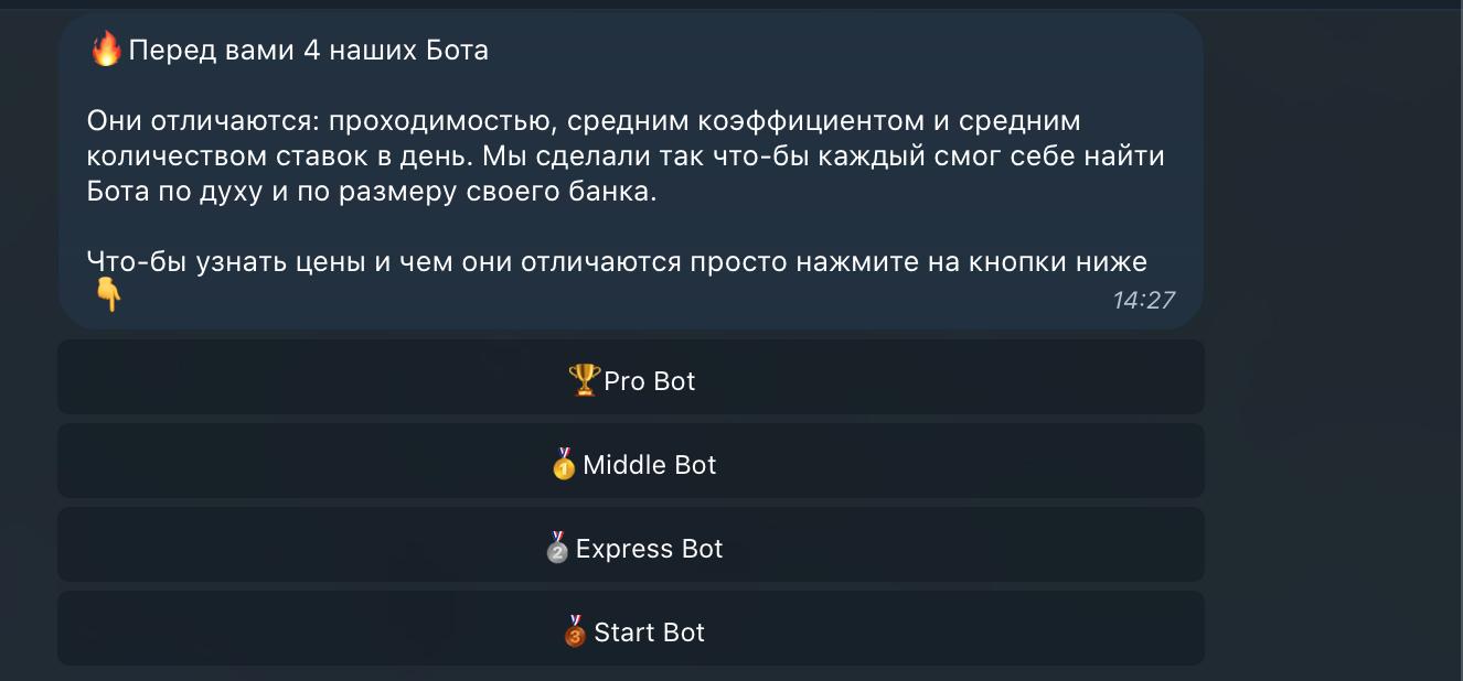 Trust Crew каппер - варианты подписок на бота