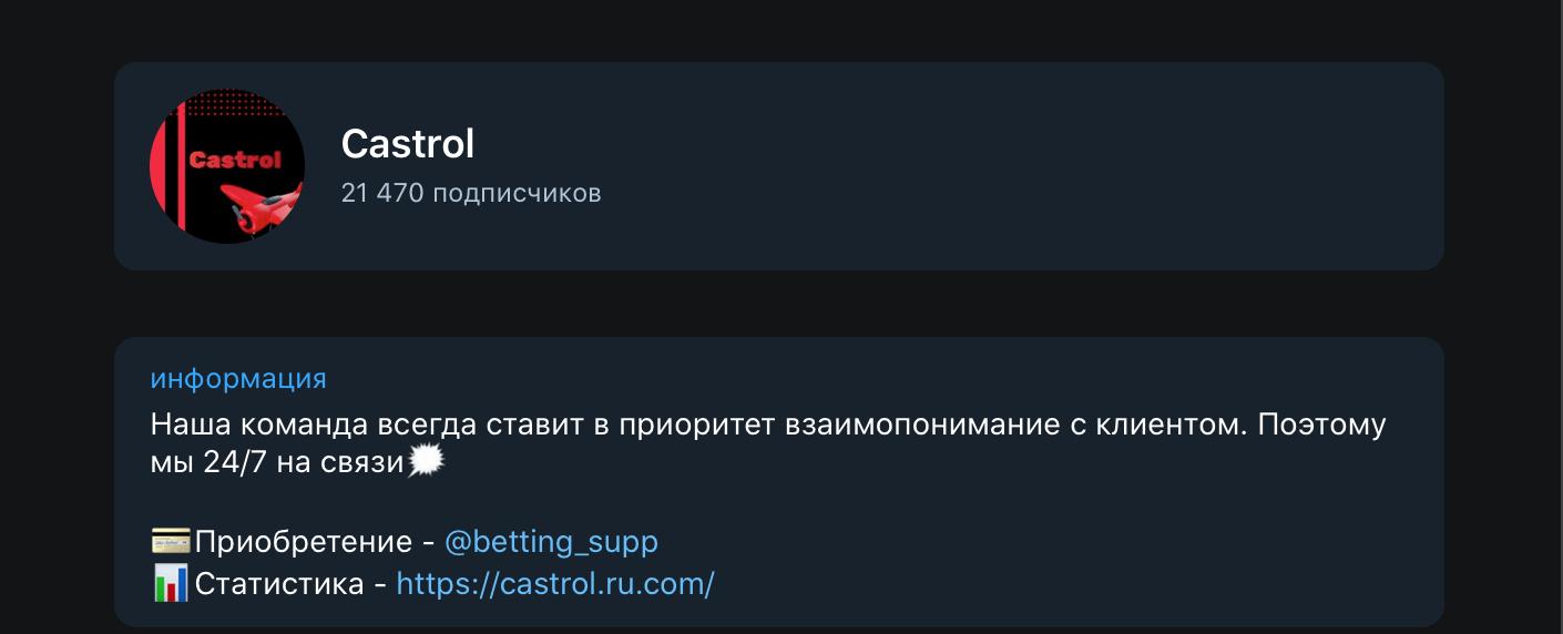 Телеграмм Кастрол