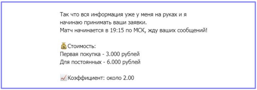 цена услуг каппера телеграмм Клан сопрано