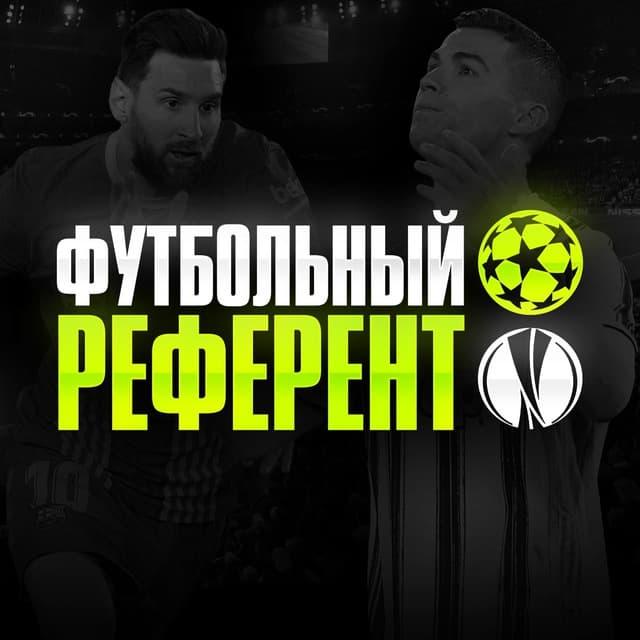 Каппер Футбольный Референт