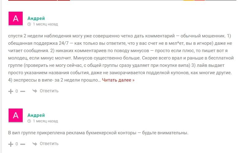 Телеграмм BettingOne каппер – отзывы