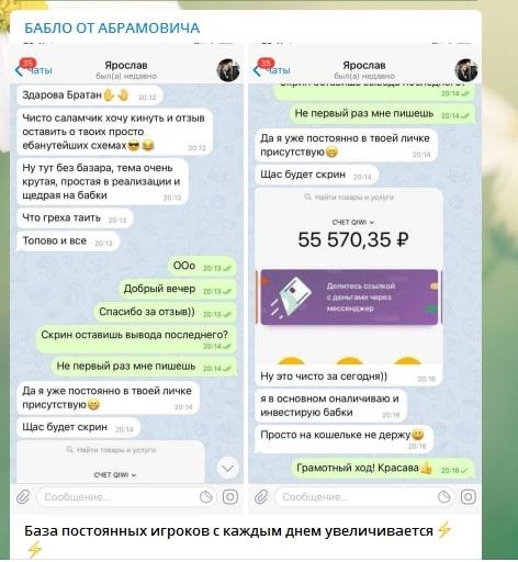 Канал в Телеграмм Бабло от Абрамовича – фейковые отзывы