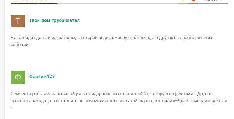 Сергей Семченко – отзывы реальных клиентов инсайдера