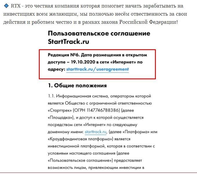 Телеграм RTX бот - пользовательское соглашение