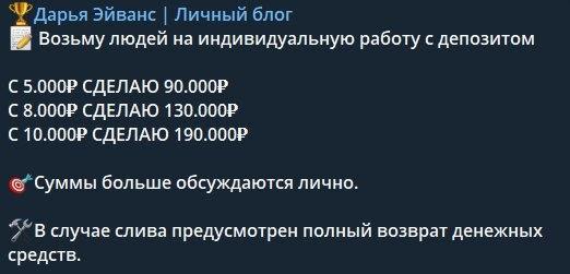 Стоимость услуг каппера Дарья Эванс в Телеграм