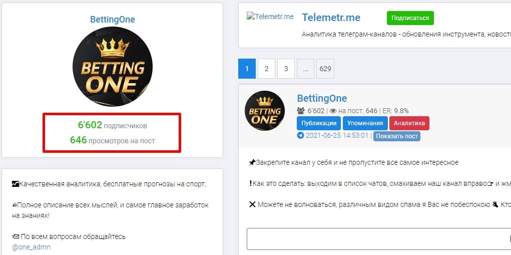Канал в Телеграмм BettingOne