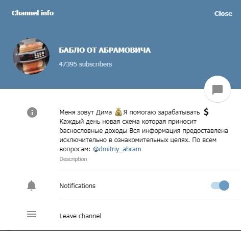 Бабло от абрамовича – Телеграмм проект