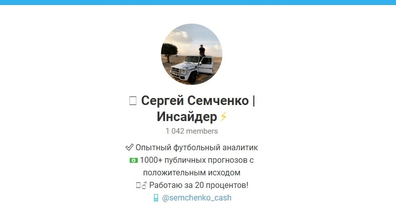 Сергей Семченко – спортивный инсайдер в Телеграмм