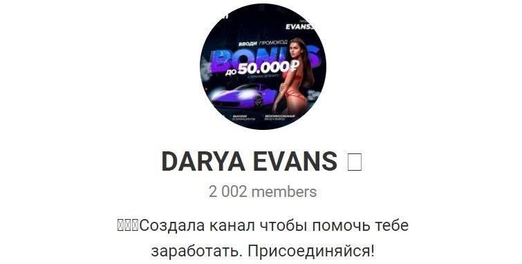 Darya Evans – Телеграмм канал каппера