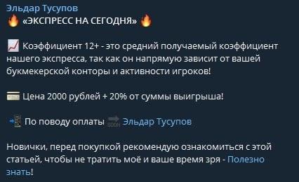 Telegram-канал Эльдар Тусупов – стоимость услуг