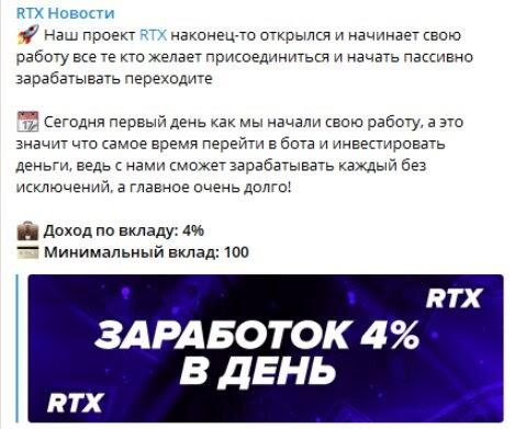 Заработок на инвестициях с RTX робот в Телеграмм