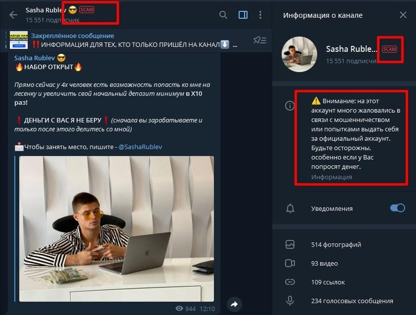 Отметка «СКАМ» в Телеграм Саши Рублева