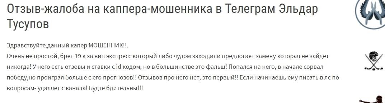 Каппер Эльдар Тусупов в Телеграмм – отзывы реальных покупателей экспрессов