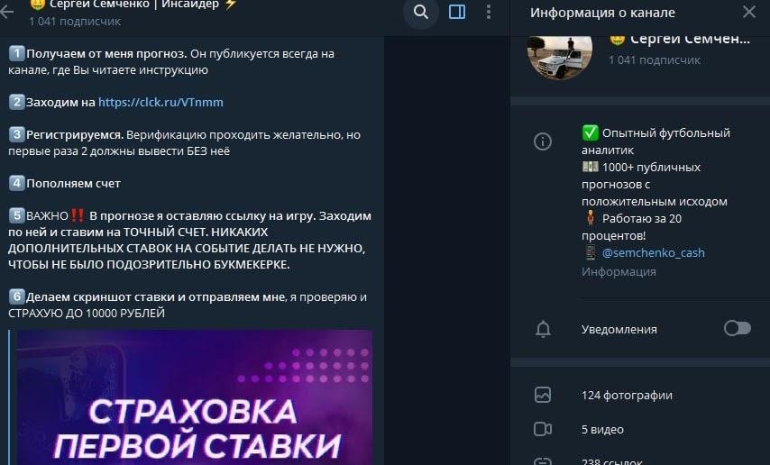 Бесплатная страховка клиентских ставок Сергея Семченко