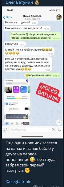 Телеграмм канал «Олег Батунин» – фейковые отзывы