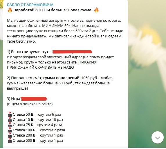 Обзор работы канала в Телеграмм Бабло от абрамовича