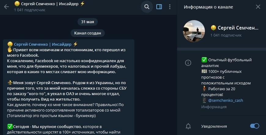 Телеграмм каппер Сергей Семченко - описание канала