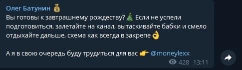 Олег Батунин - схемы заработка в казино